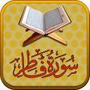 Surah No. 35 Fatir Touch Pro